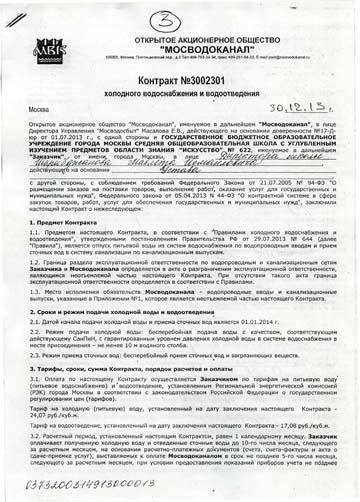 ГРПШ-400-2-СГ-ЭК с ГО