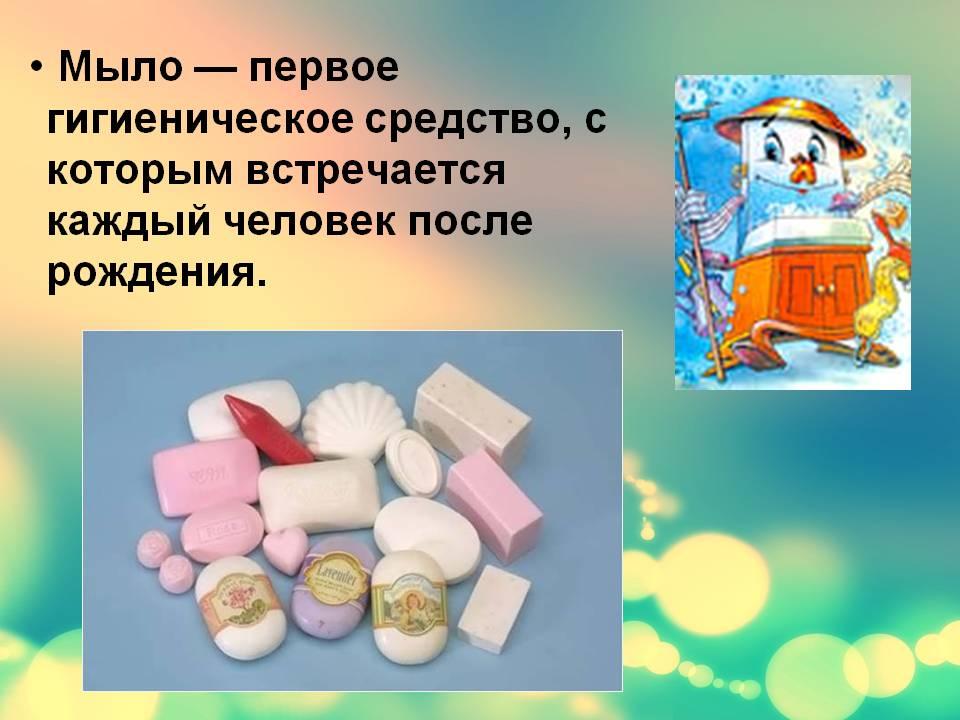 Стих про мыло как подарок 97