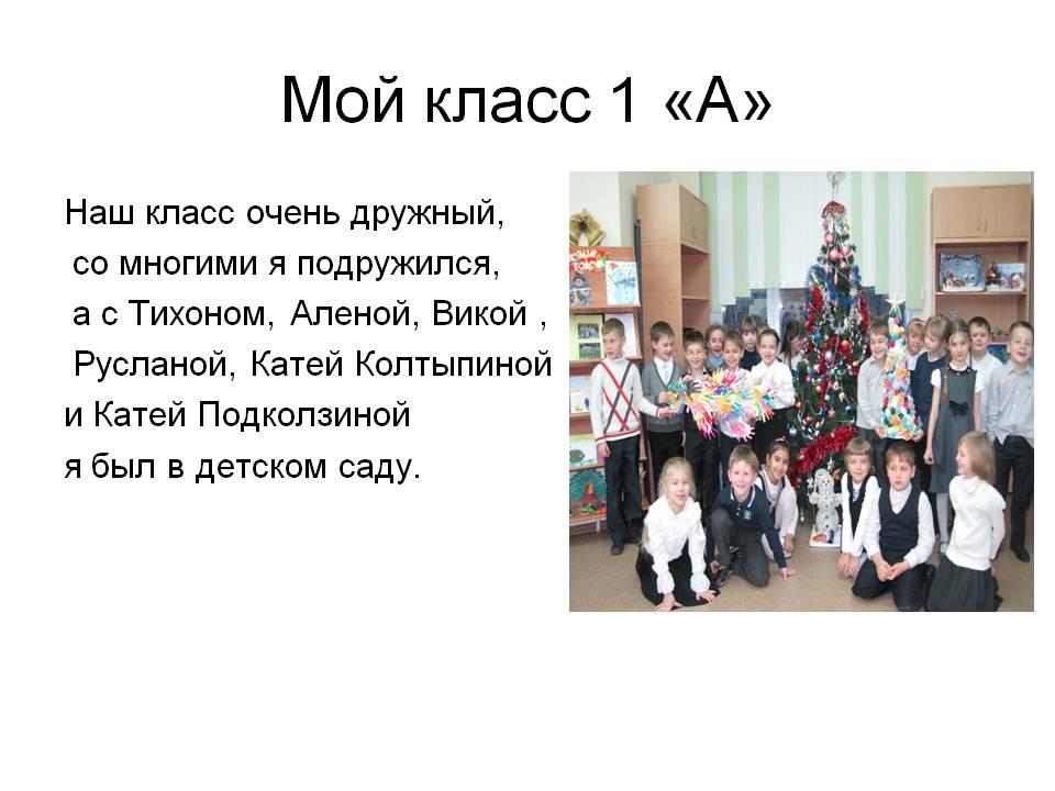 Проект моя школа мой 1 а класс