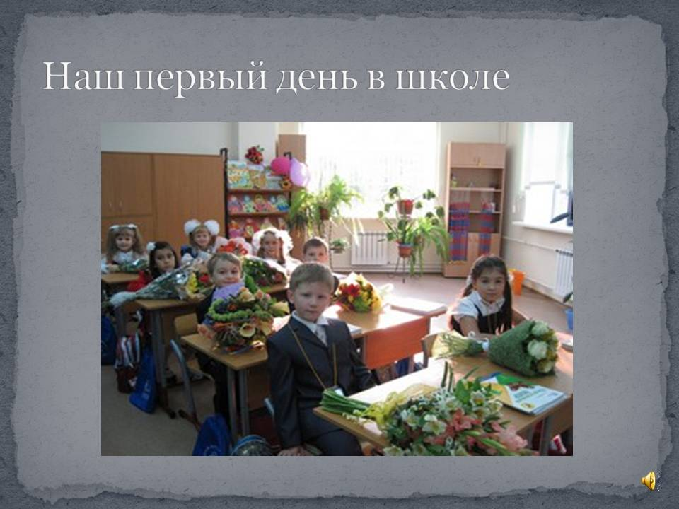 1 а класс школа: