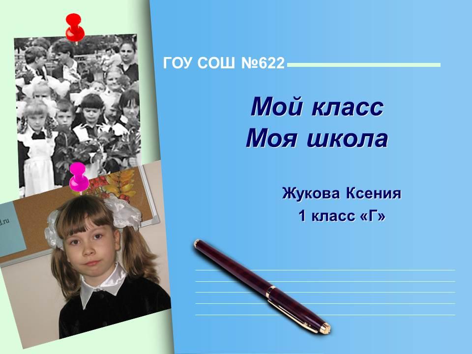 Моя школа-сочинение 1кл :: tergsurthete