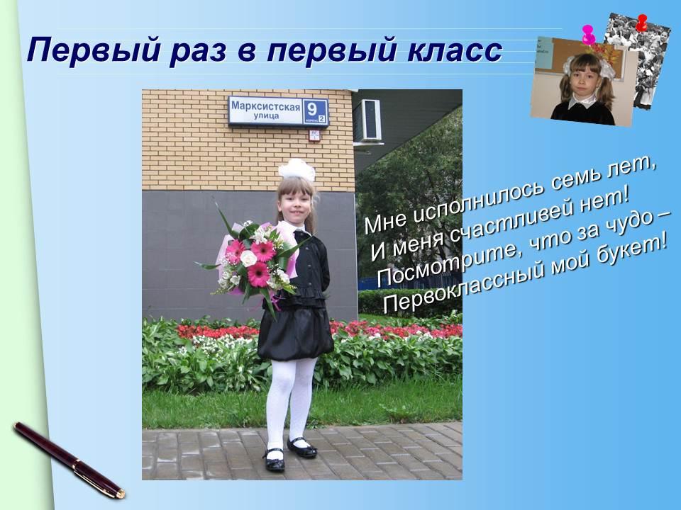 Ру школа гдз моя