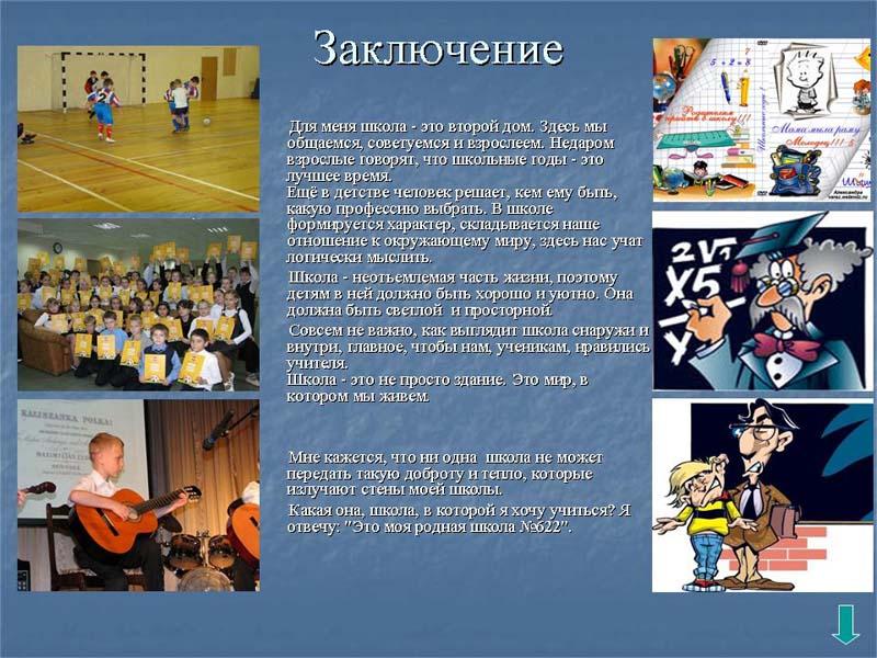 гдз моя школа ру